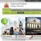 Московские власти представили три варианта сайта для туристов. Изображение № 12.
