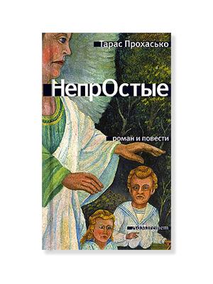 Сучукрлит: 10 главных книг современной украинской литературы. Изображение № 5.