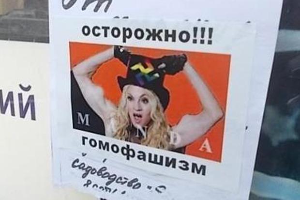Святая, Мадонна: Видеослежка, плакаты и телефонный терроризм. Изображение №6.