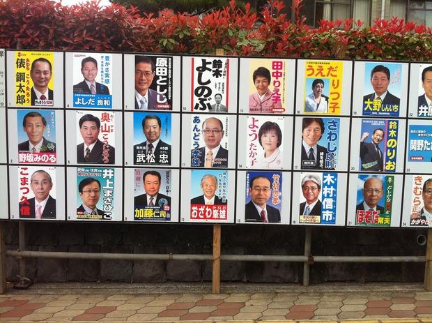 Клуб мэров: Синтаро Исихара, Токио. Изображение №12.