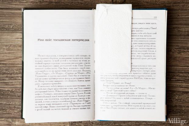 Кулинарное чтиво: Шеф-повар Иван Шишкин о 10 книгах. Изображение № 40.