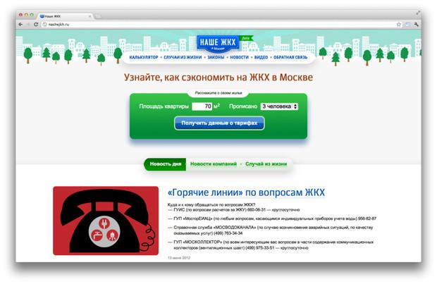 Студия Лебедева сделала сайт «Наше ЖКХ». Изображение № 1.