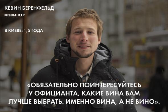 Как дома: Экспаты о заведениях национальной кухни в Киеве. Изображение №6.