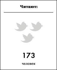 Меньше слов, больше дела: Твитеры петербургских чиновников. Изображение № 19.
