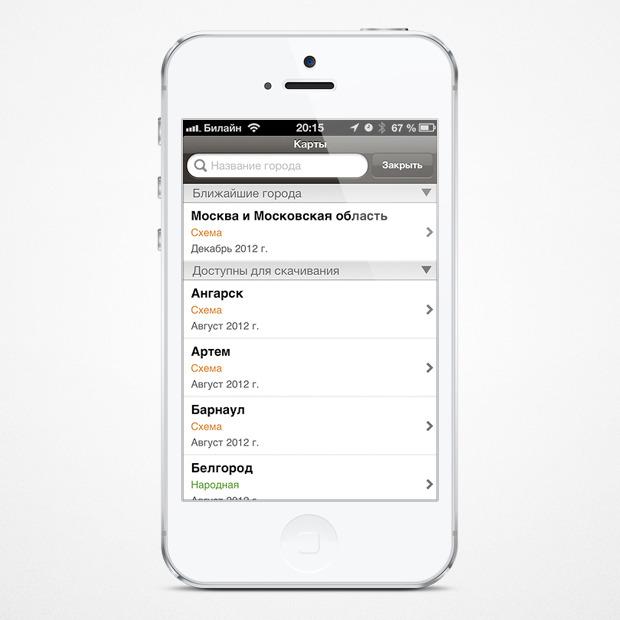 В приложении «Яндекс.Навигатор» появились офлайн-карты. Изображение № 2.