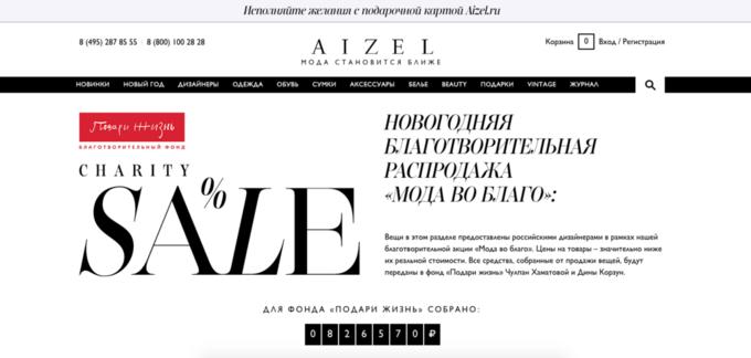 Aizel.ru запустил благотворительную распродажу «Мода воблаго». Изображение № 1.