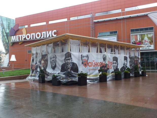 На «Войковской» открывается новый «Дайкон». Изображение №1.