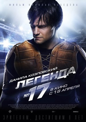 Фильмы недели: «Легенда № 17», «Место под соснами», «Кон-тики». Изображение № 1.