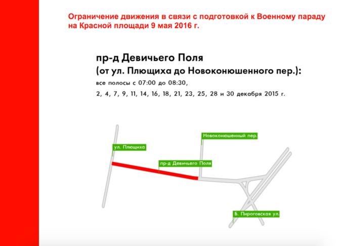 Движение в Хамовниках ограничат из-за подготовки к параду 9 мая. Изображение № 1.