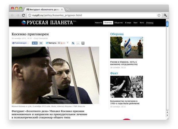 Ссылки дня: Приговор Косенко, Нобель Хиггса и самая короткая колонка. Изображение № 1.