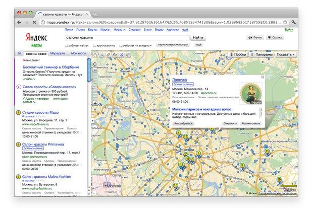 Итоги недели: Онлайн-запись на «Яндекс.Картах», Фостер отказался от ГМИИ и предвыборные дебаты. Изображение № 5.