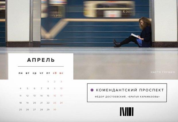 Вышел календарь считающими вметро петербургскими девушками. Изображение № 3.