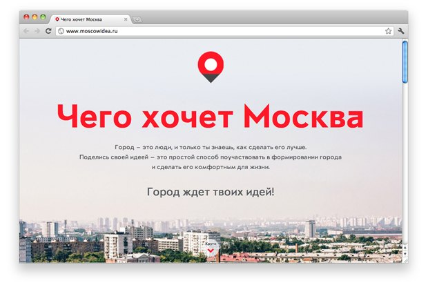 «Стрелка» запустила сбор идей для развития Москвы. Изображение № 1.
