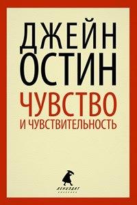 Обновлённый «Лениздат» выпустил серию с классикой по 100 рублей. Изображение № 17.
