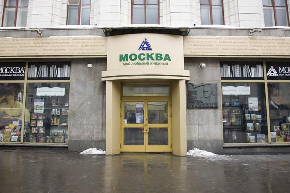 Изображение 24. 6 самых старых магазинов Москвы.. Изображение № 23.
