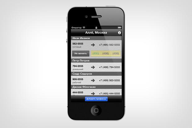 Новое iPhone-приложение исправляет коды в городских номерах. Изображение № 2.