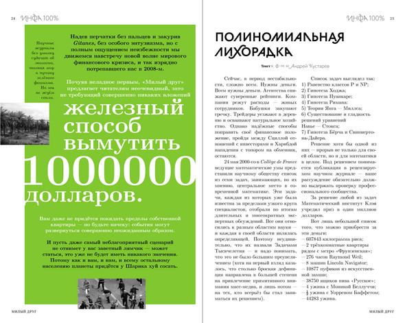 Novogireevo Calling: Александр Уржанов о новом самиздате. Изображение № 1.