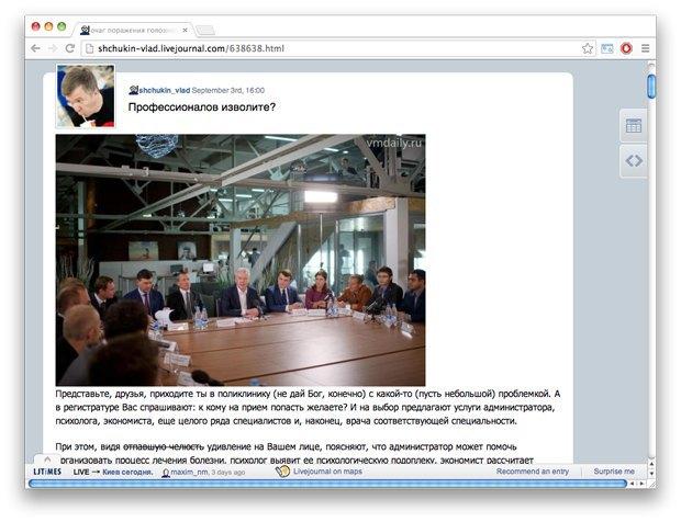 «Наши» в городе: Как московская мэрия работает винтернете. Изображение № 4.