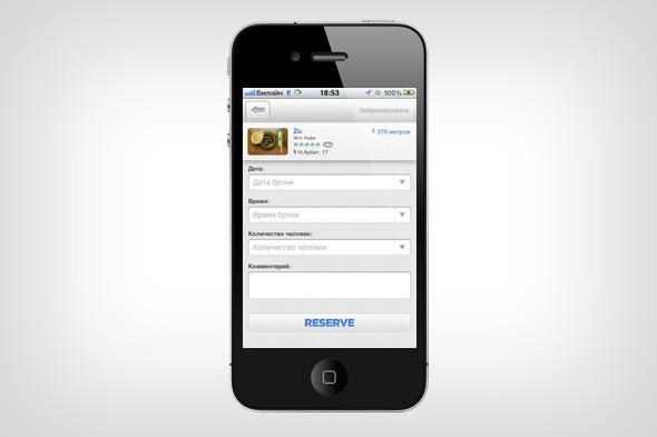Вышло мобильное приложение для бронирования столиков в ресторане. Изображение № 11.