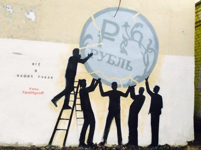 Граффити спадающим рублём у«Обводного канала». Изображение № 1.