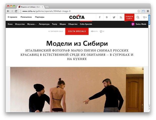 Ссылки дня: Любимый певец Путина, сибирские модели и плагиат на олимпийских сторублёвках. Изображение № 6.