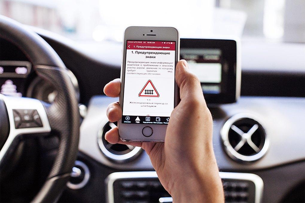 Reactive Phone: Приложение c правилами дорожного движения на понятном языке. Изображение № 1.