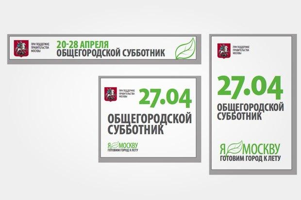 «Чистый город»: Пять субботников в Москве. Изображение № 14.