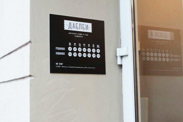 На Патриарших прудах открылась кофейня Double B . Изображение № 2.