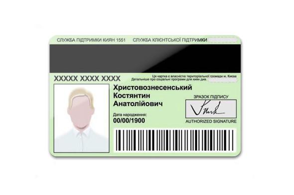В апреле начнут выдавать карточки киевлянина. Зображення № 4.