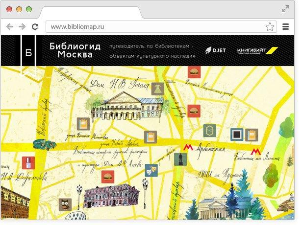 В Москве появился электронный путеводитель побиблиотекам «Библиогид». Изображение № 1.