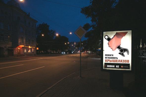 Фотоколлаж с социальной рекламой «Помоги остановить крышелазов». Изображение № 6.
