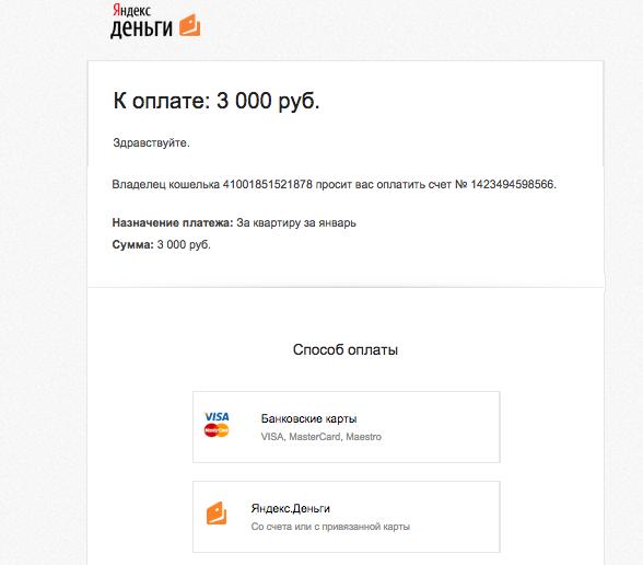 «Яндекс.Деньги» запускают сервис счетов. Изображение № 1.