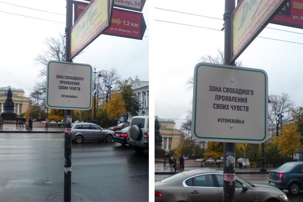 В Петербурге появились партизанские знаки. Изображение № 5.