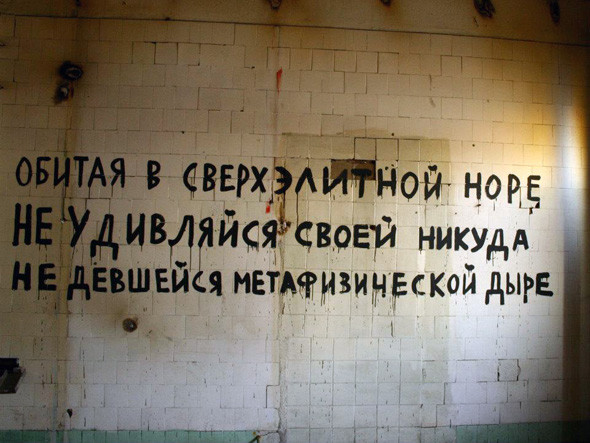 Прямая речь: Художник Кирилл Кто о защите городской среды. Изображение № 4.