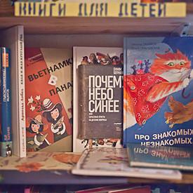 Книжный мир: Детские книжные магазины. Изображение № 10.