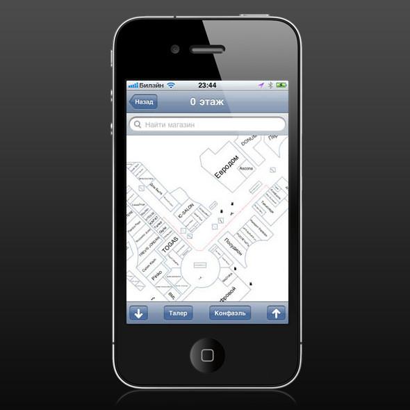 Как на ладони: 14 iPhone-приложений для Москвы. Изображение № 89.