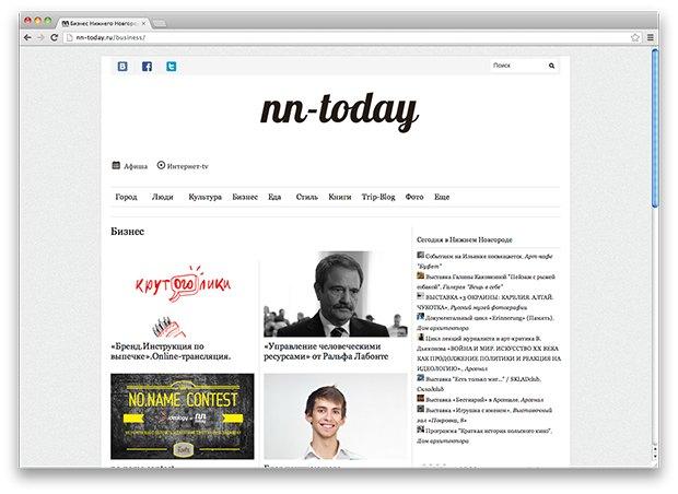 Cтрана и мы: Городские интернет-газеты в России. Часть II. Изображение № 23.