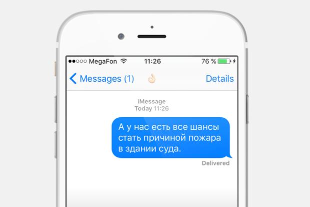 iOS9— осексе, России ивсех нас. Изображение № 9.