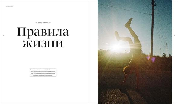 В столице появился новый журнал «Москвич». Изображение № 15.