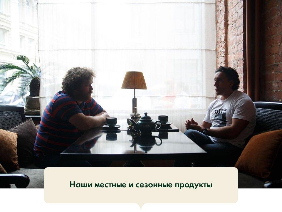 Алексей Зимин и Вадим Лапин: Что творится в гастрономии? . Изображение №21.