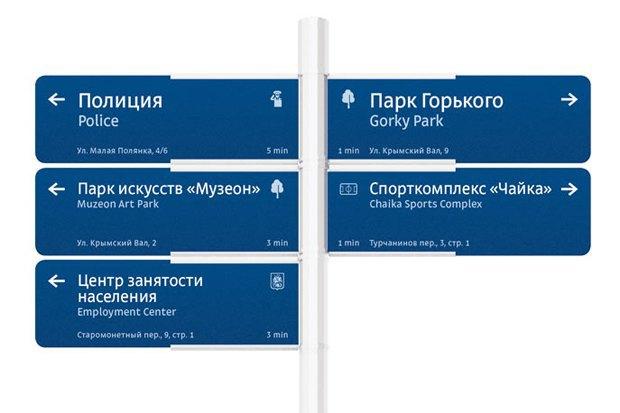 «Студия Лебедева» разработала для Москвы систему адресной навигации . Изображение № 7.