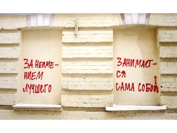 Прямая речь: Художник Кирилл Кто о защите городской среды. Изображение №1.