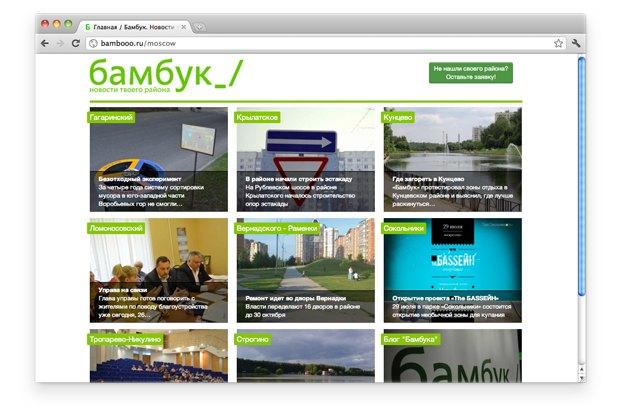 Немой район: Новые гиперлокальные медиа вМоскве. Изображение №2.