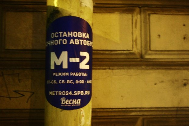 На остановках ночных автобусов расклеили партизанские указатели. Изображение № 3.