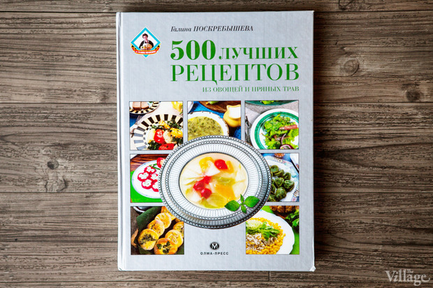 Кулинарное чтиво: Ресторатор Екатерина Дроздова о 10 книгах. Изображение №31.