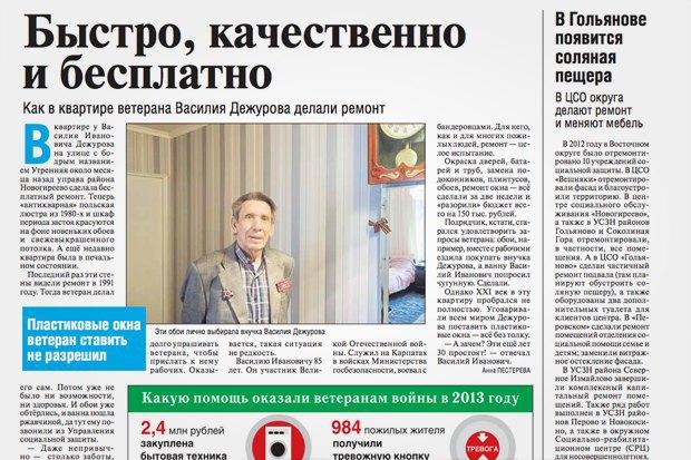 На районе: Дайджест местных газет №1. Изображение № 3.