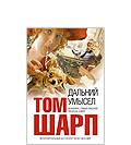 Изображение 42. Книга в дорогу: Что читают в московском метро?.. Изображение № 35.
