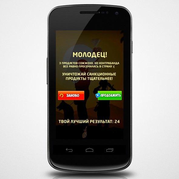 В Google Play появилась игра об уничтожении санкционных продуктов. Изображение № 3.