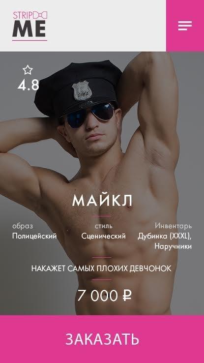 mayl-intim-znakomstva-kiev