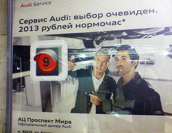 Активисты разместили в метро партизанскую карту. Изображение №7.